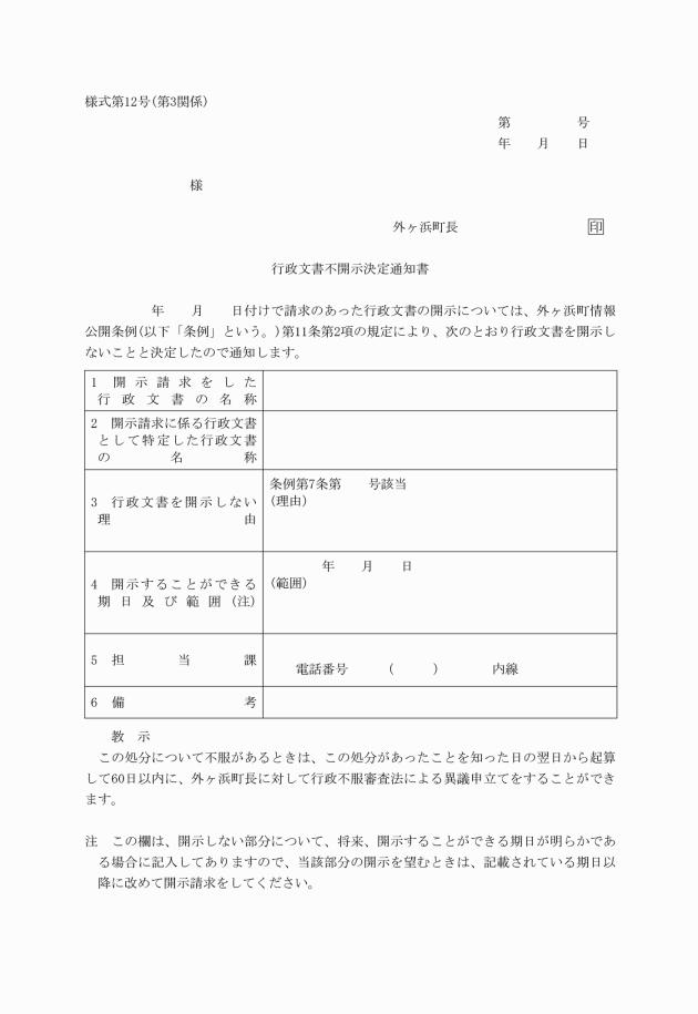 法 5 第 条 情報 公開